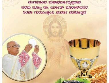 Archbishop Most Rev. Dr. Bernard Moras celebrates his 50 Years Priesthood